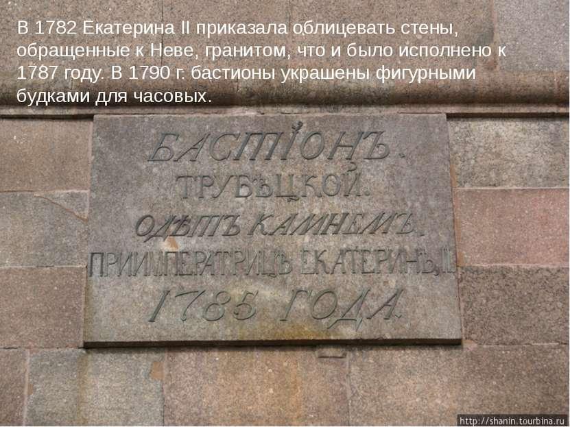 В 1782 Екатерина II приказала облицевать стены, обращенные к Неве, гранитом, ...