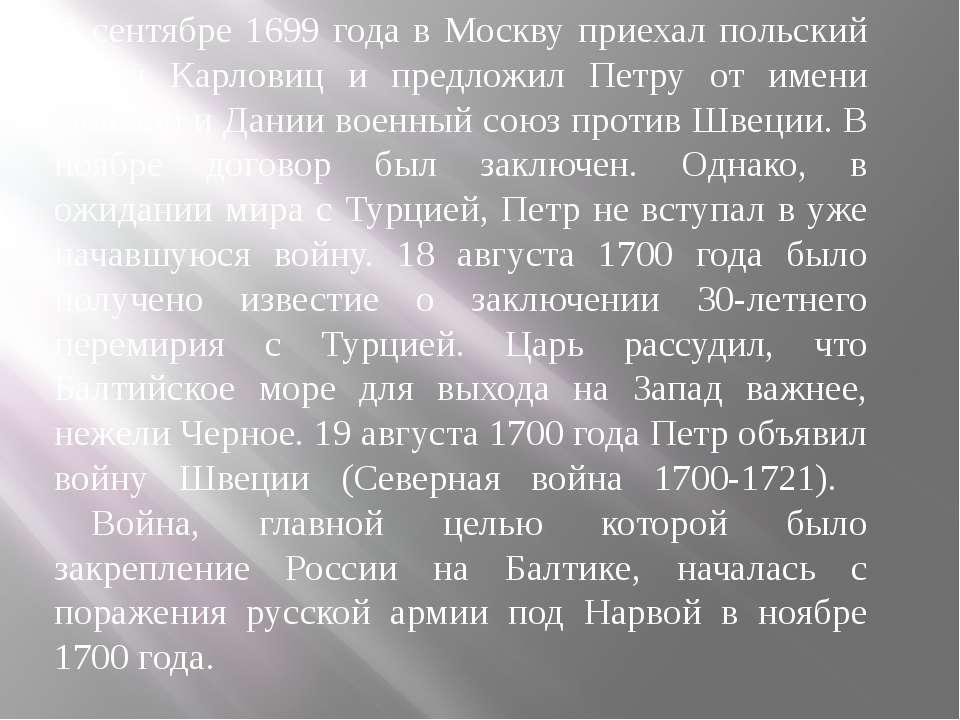 В сентябре 1699 года в Москву приехал польский посол Карловиц и предложил Пет...
