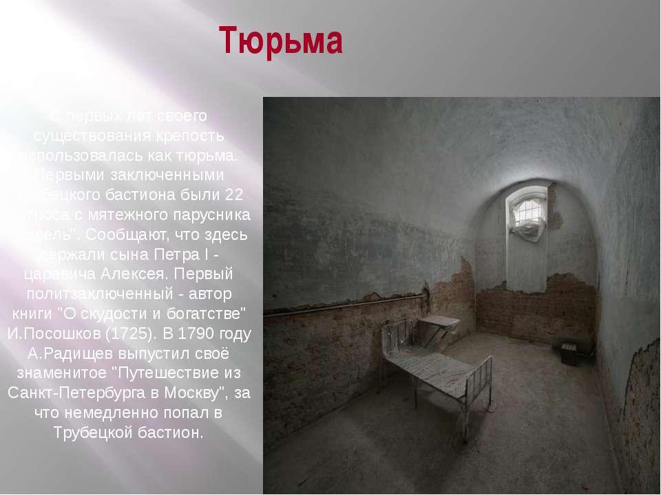 С первых лет своего существования крепость использовалась как тюрьма. Первыми...