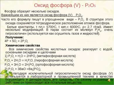 Оксид фосфора (V) - Р2О5 Фосфор образует несколько оксидов. Важнейшим из них ...