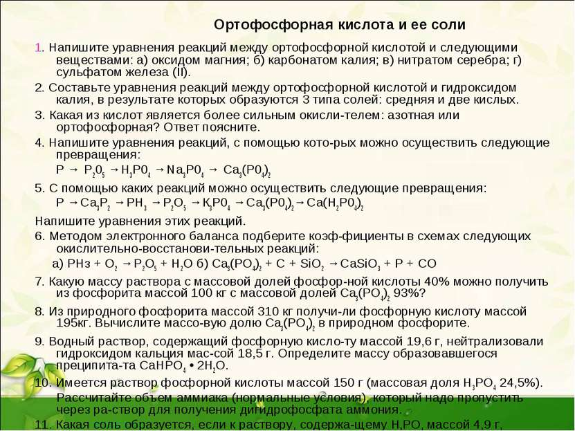 Ортофосфорная кислота и ее соли 1. Напишите уравнения реакций между ортофосфо...