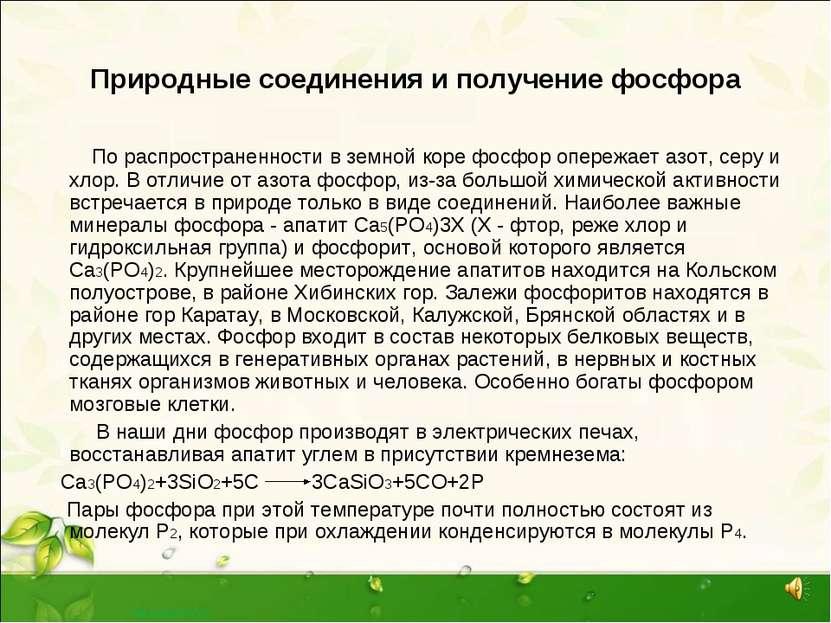 Природные соединения и получение фосфора По распространенности в земной коре ...