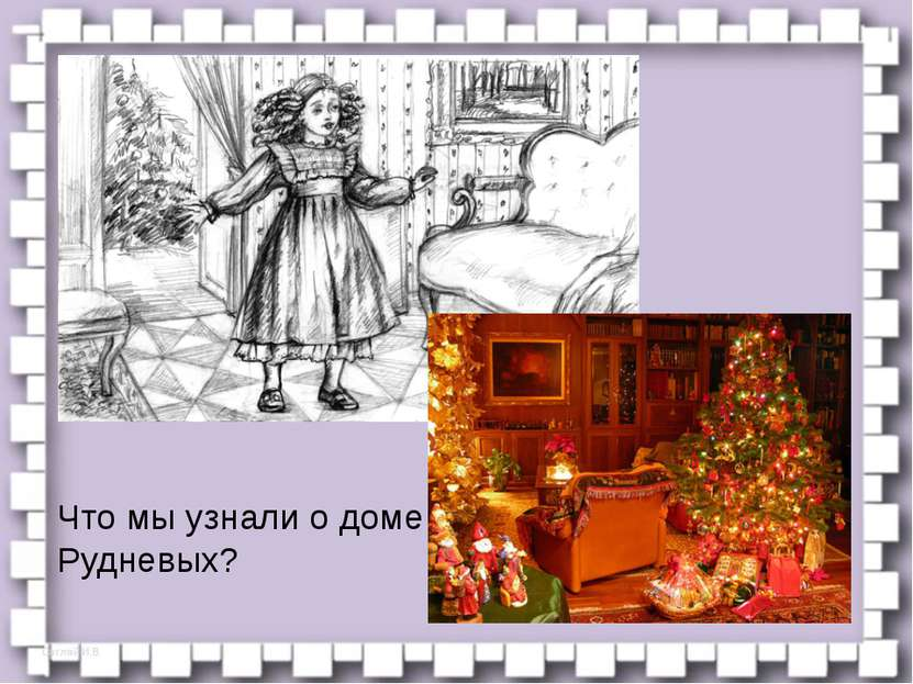 """Что мы узнали о доме Рудневых? – Что мы узнали о доме Рудневых?(""""Семья Рудне..."""