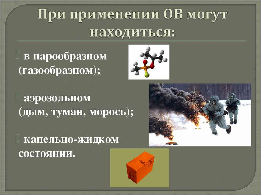 в парообразном (газообразном); аэрозольном (дым, туман, морось); капельно-жид...
