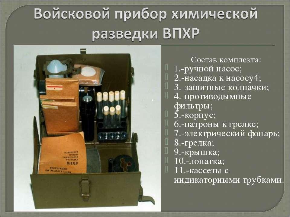 Состав комплекта: 1.-ручной насос; 2.-насадка к насосу4; 3.-защитные колпачки...