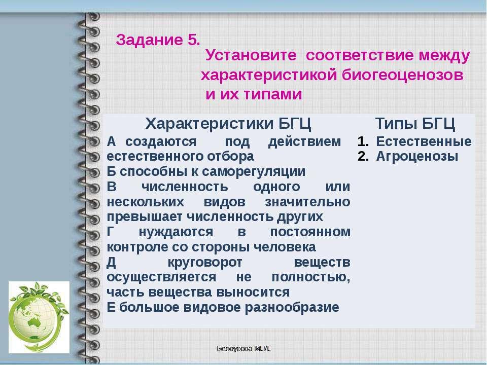 Установите соответствие между характеристикой биогеоценозов и их типами Задан...