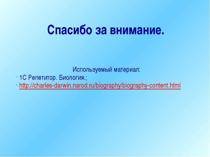 Используемый материал: 1С Репетитор. Биология.; http://charles-darwin.narod.r...
