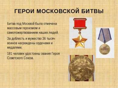 ГЕРОИ МОСКОВСКОЙ БИТВЫ Битва под Москвой была отмечена массовым героизмом и с...