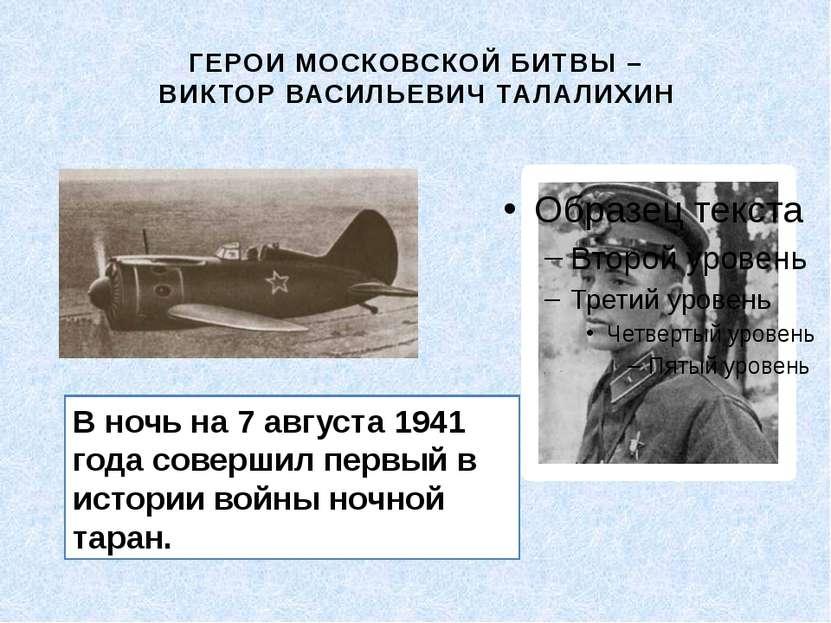 ГЕРОИ МОСКОВСКОЙ БИТВЫ – ВИКТОР ВАСИЛЬЕВИЧ ТАЛАЛИХИН В ночь на 7 августа 1941...