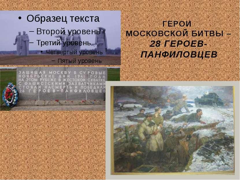 ГЕРОИ МОСКОВСКОЙ БИТВЫ – 28 ГЕРОЕВ-ПАНФИЛОВЦЕВ