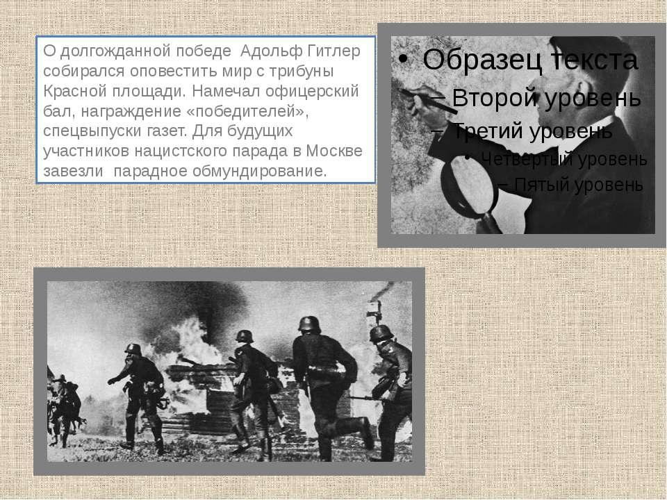 О долгожданной победе Адольф Гитлер собирался оповестить мир с трибуны Красно...