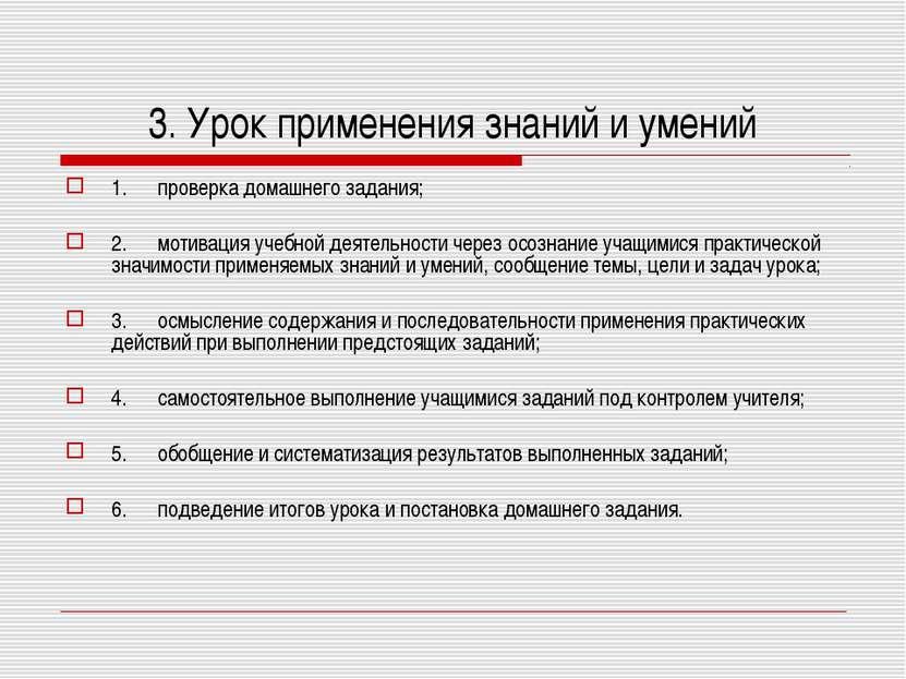 3. Урок применения знаний и умений 1. проверка домашнего задания; 2. мотиваци...