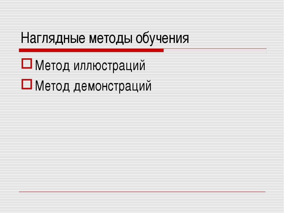 Наглядные методы обучения Метод иллюстраций Метод демонстраций