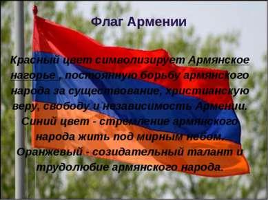 Флаг Армении Красный цвет символизирует Армянское нагорье , постоянную борьбу...