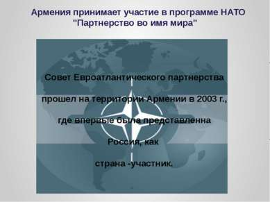 """Армения принимает участие в программе НАТО """"Партнерство во имя мира"""" Совет Ев..."""