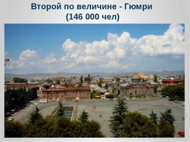 Второй по величине - Гюмри (146 000 чел)