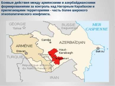 Боевые действия между армянскими и азербайджанскими формированиями за контрол...