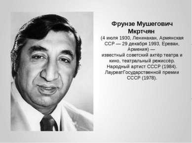 Фрунзе Мушегович Мкртчян (4 июля 1930, Ленинакан, Армянская ССР — 29 декабря ...