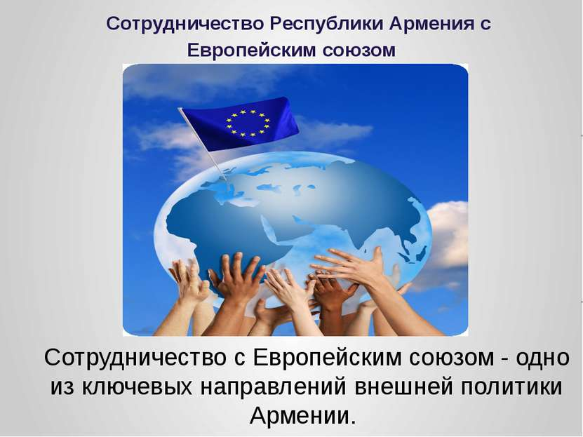 Сотрудничество Республики Армения с Европейским союзом Сотрудничество с Европ...