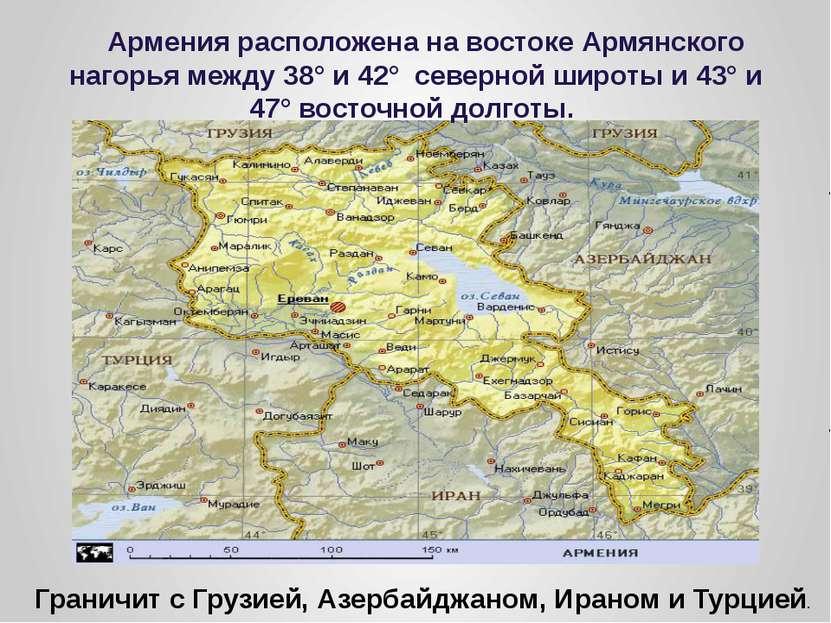 Армения расположена на востоке Армянского нагорья между 38° и 42° северной ши...