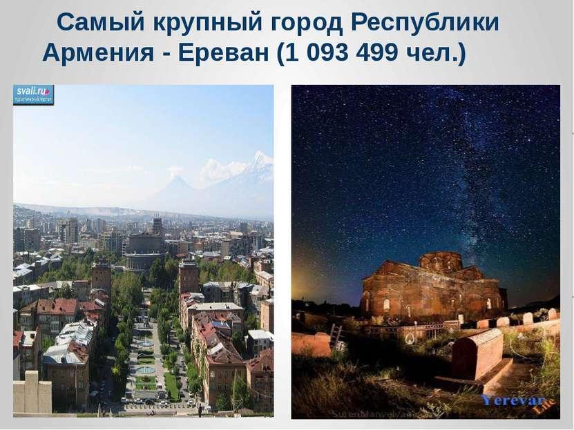 Самый крупный город Республики Армения - Ереван (1 093 499 чел.)