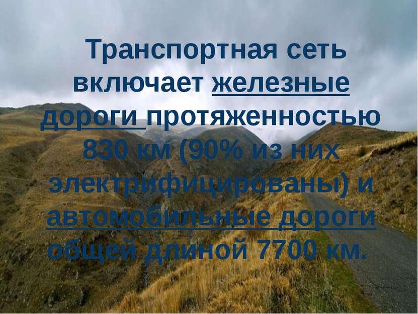 Транспортная сеть включает железные дороги протяженностью 830 км (90% из них ...
