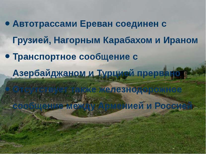 Автотрассами Ереван соединен с Грузией, Нагорным Карабахом и Ираном Транспорт...