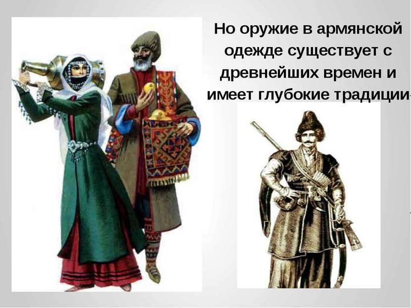 Но оружие в армянской одежде существует с древнейших времен и имеет глубокие ...