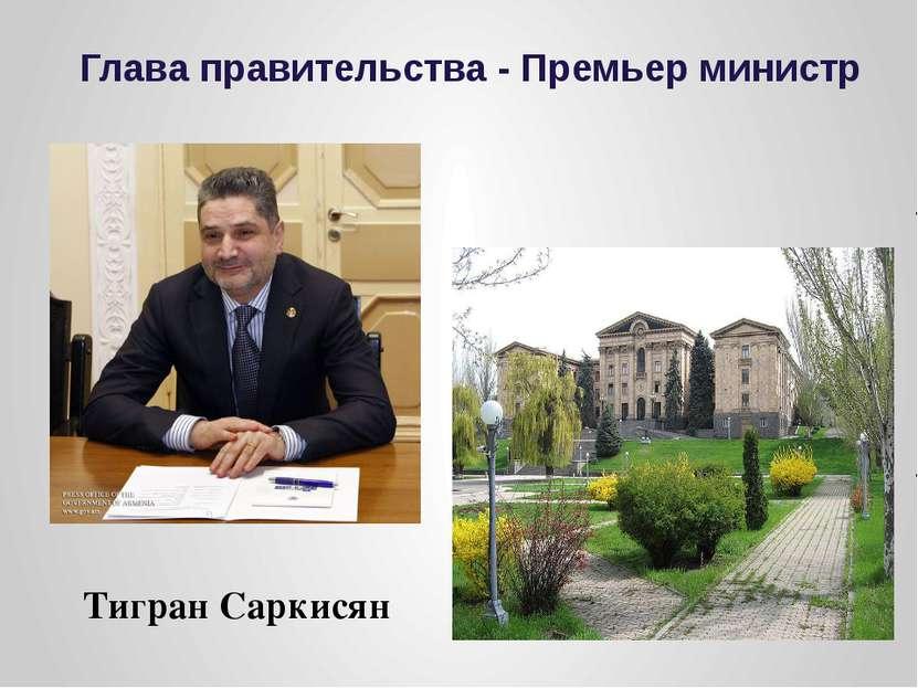 Глава правительства - Премьер министр Тигран Саркисян