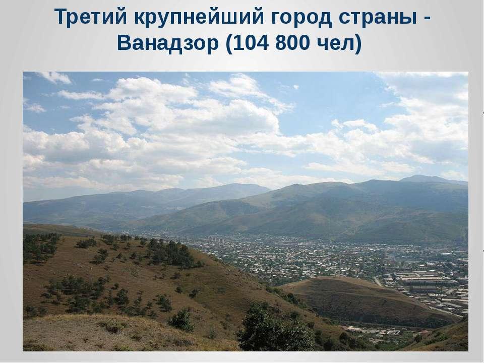Третий крупнейший город страны - Ванадзор (104 800 чел)