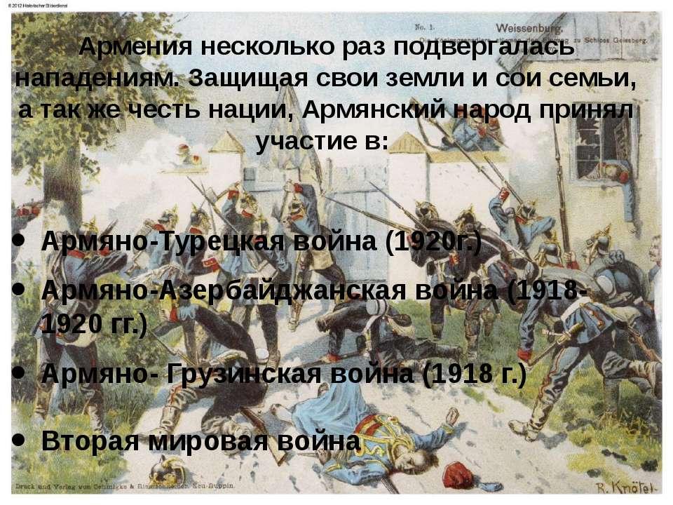 Армяно-Турецкая война (1920г.) Армяно-Азербайджанская война (1918-1920 гг.) А...