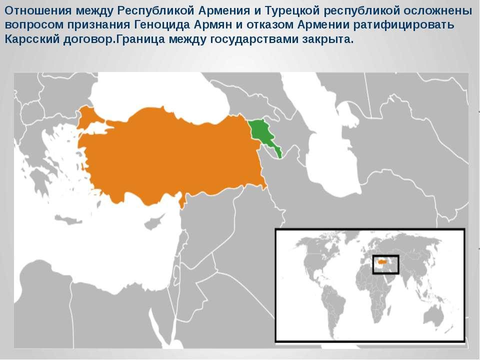 Отношения между Республикой Армения и Турецкой республикой осложнены вопросом...