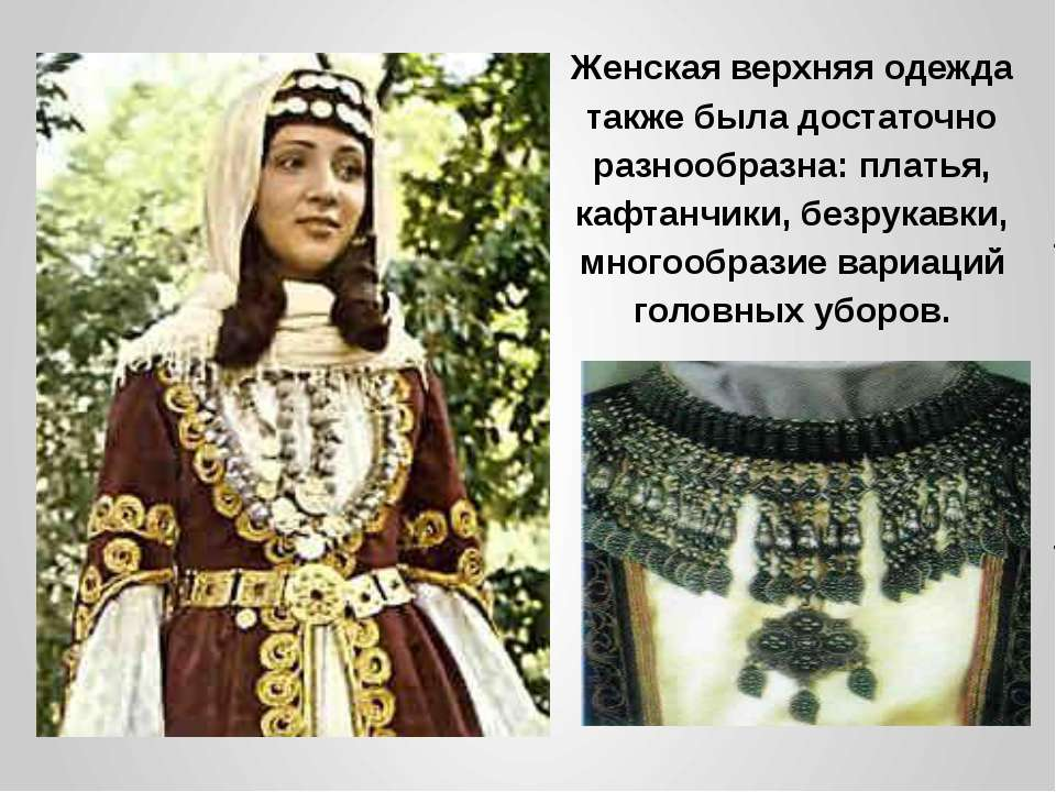 Женская верхняя одежда также была достаточно разнообразна: платья, кафтанчики...
