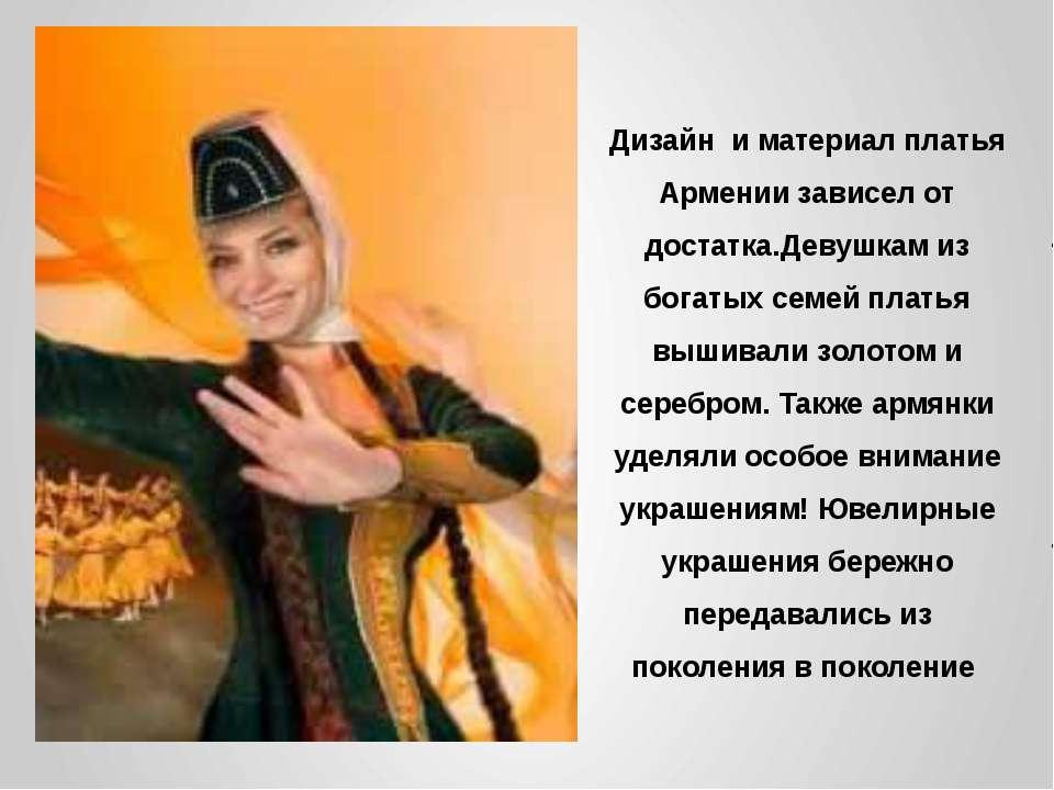 Дизайн и материал платья Армении зависел от достатка.Девушкам из богатых семе...