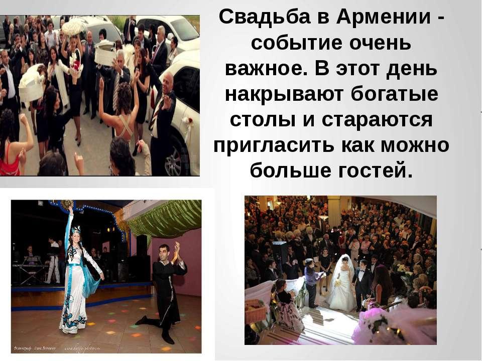 Свадьба в Армении - событие очень важное. В этот день накрывают богатые столы...