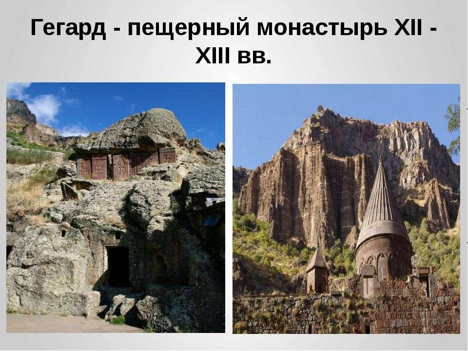 Гегард - пещерный монастырь XII - XIII вв.