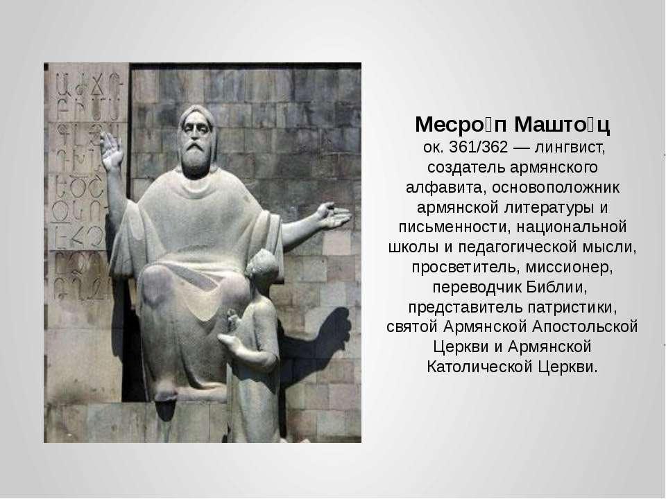 Месро п Машто ц ок. 361/362 — лингвист, создатель армянского алфавита, осново...