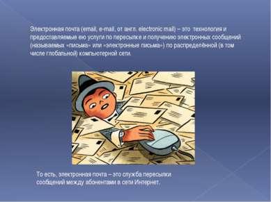 Электронная почта (email, e-mail, от англ. electronic mail) – это технология...