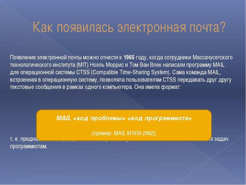 Появление электронной почты можно отнести к 1965 году, когда сотрудники Масса...