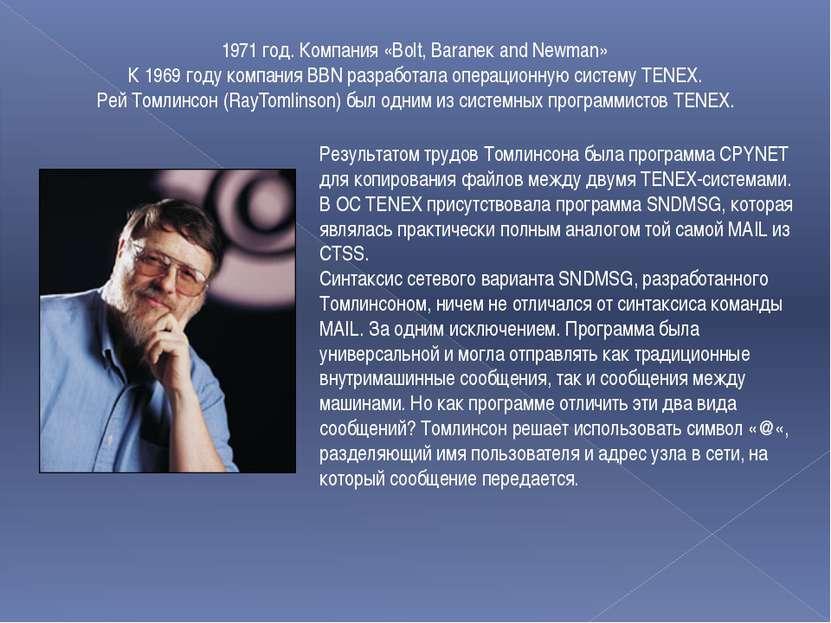 1971 год. Компания «Bolt, Baraneк and Newman» К 1969 году компания BBN разраб...
