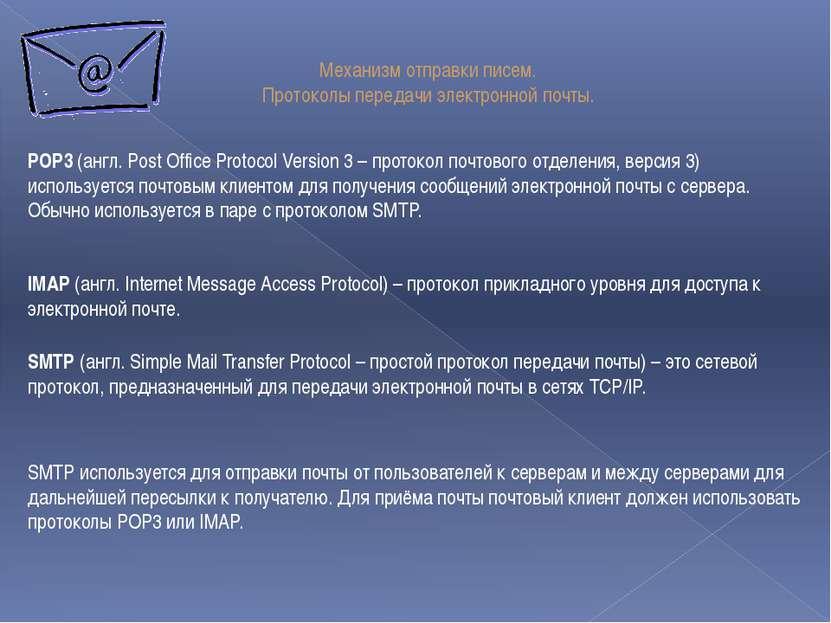 Механизм отправки писем. Протоколы передачи электронной почты. IMAP (англ. In...
