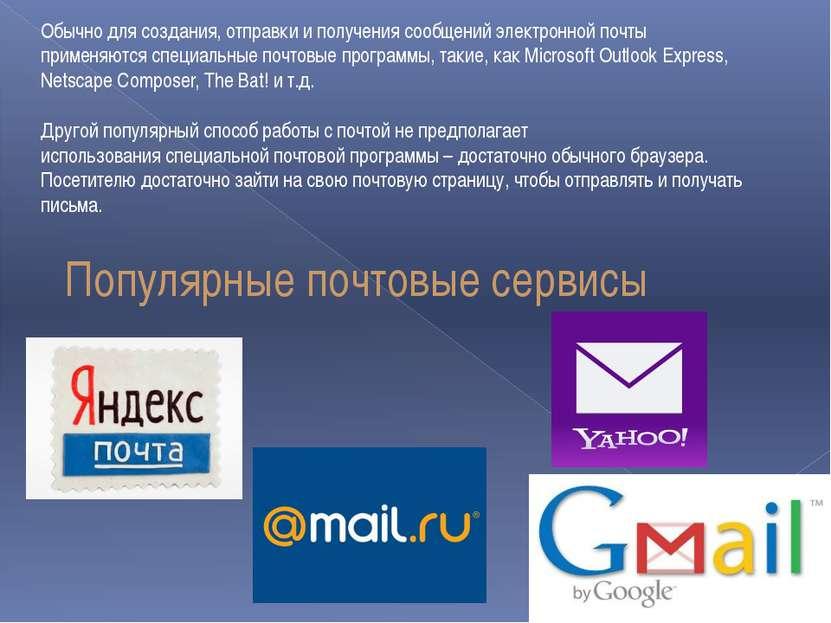 Обычно для создания, отправки и получения сообщений электронной почты примен...