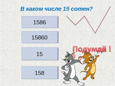 В каком числе 15 сотен? 1586 15860 15 158