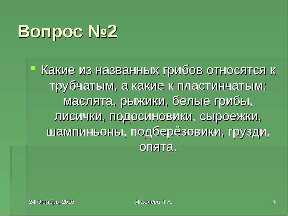 * Яковлева Л.А. * Вопрос №2 Какие из названных грибов относятся к трубчатым, ...
