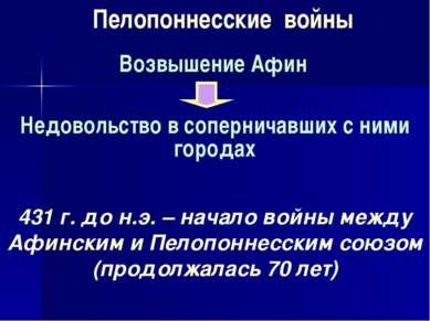 Недовольство в соперничавших с ними городах Пелопоннесские войны Возвышение А...