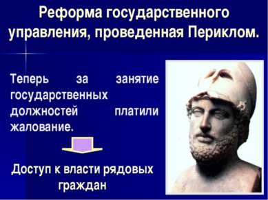 Реформа государственного управления, проведенная Периклом. Доступ к власти ря...