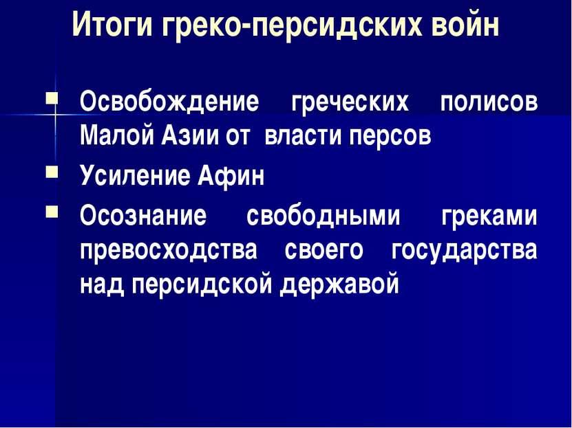 Освобождение греческих полисов Малой Азии от власти персов Усиление Афин Осоз...