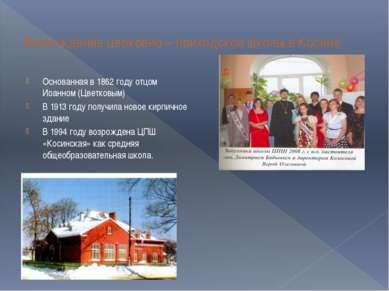 Возрождение церковно – приходской школы в Косине Основанная в 1862 году отцом...