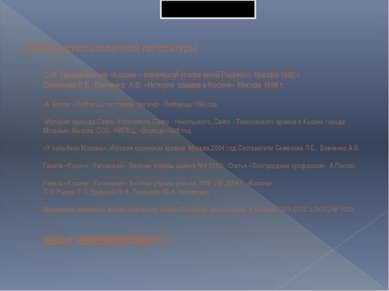 Список использованной литературы О.И. Трифиленкова «Косино – маленький уголок...