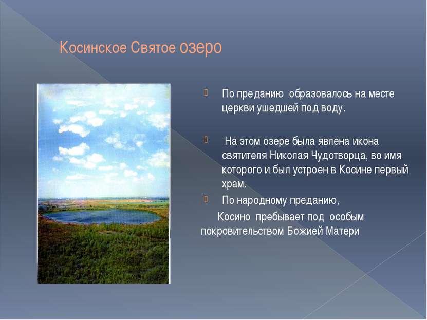 Косинское Святое озеро По преданию образовалось на месте церкви ушедшей под в...
